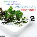 プラスチックトレイ (ホワイト) 3枚組 関東当日便