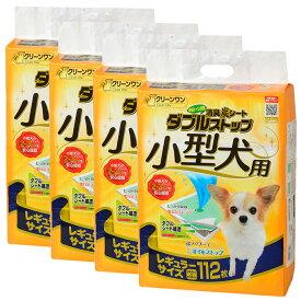 消臭炭シート ダブルストップ 小型犬用 レギュラー 112枚 犬 猫 ペットシーツ 4袋入り 関東当日便