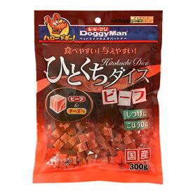 ドギーマン ひとくちダイス ビーフ 300g ドッグフード おやつ 国産 6袋入り 関東当日便