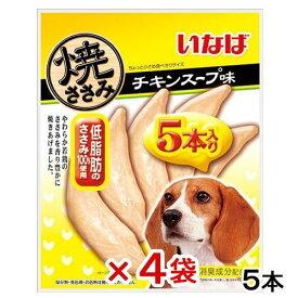 いなば(犬用)焼ささみ 5本入り チキンスープ味 おやつ 4袋入り 関東当日便