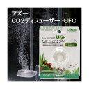 ゆうパケット対応 CO2拡散器 アズー CO2ディフューザー UFO 同梱・代引き・着日指定不可