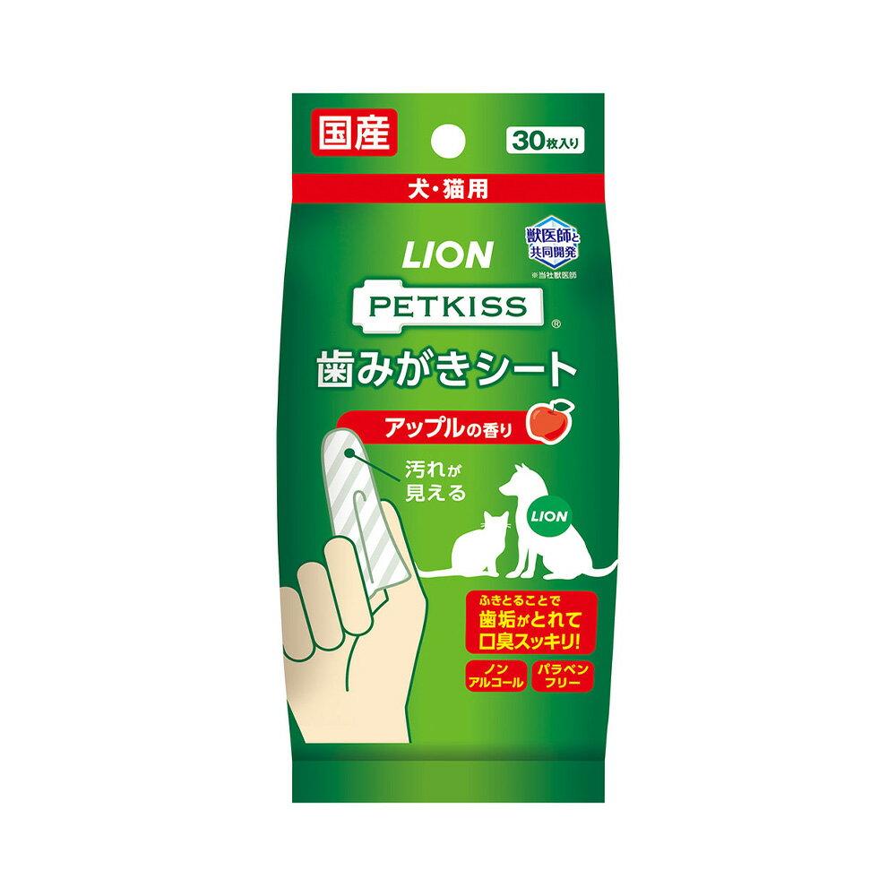 ライオン ペットキッス 歯みがきシート 犬・猫用 アップルの香り 30枚 関東当日便