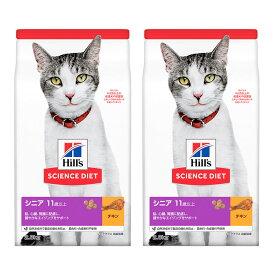 ヒルズ サイエンス・ダイエット キャットフード シニアプラス 11歳以上 高齢猫用チキン 2.8kg 腎臓と下部尿路の健康維持 2袋  関東当日便
