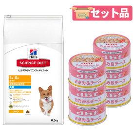 サイエンスダイエット ライト 小粒 肥満傾向の成犬用 6.5kg+デビフささみ&チーズ85g×6缶セット 関東当日便