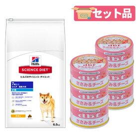 サイエンスダイエット シニア 小粒 高齢犬用 6.5kg+デビフささみ&チーズ85g×6缶セット 関東当日便