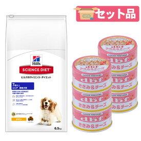 サイエンスダイエット シニア 高齢犬用 6.5kg+デビフささみ&チーズ85g×6缶セット 関東当日便