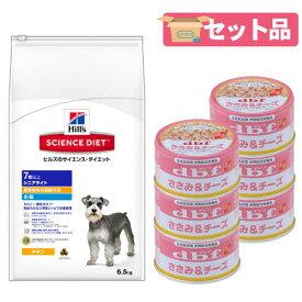 サイエンスダイエット シニアライト 小粒 肥満傾向の高齢犬用 6.5kg+デビフささみ&チーズ85g×6缶セット 関東当日便