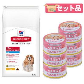 サイエンスダイエット シニアアドバンスド 小粒 高齢犬用 6.5kg+デビフささみ&チーズ85g×6缶セット 関東当日便