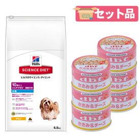 サイエンスダイエット シニアプラス 小粒 高齢犬用 6.5kg+デビフささみ&チーズ85g×6缶セット 関東当日便