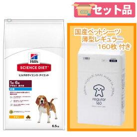 サイエンスダイエット アダルト 小粒 成犬用 6.5kg+国産ペットシーツ薄型レギュラー 160枚セット 関東当日便