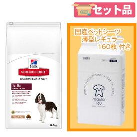 サイエンスダイエット アダルト ラム&ライス 成犬用 6.5kg+国産ペットシーツ薄型レギュラー 160枚セット 関東当日便