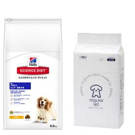 サイエンスダイエット シニア 高齢犬用 6.5kg+国産ペットシーツ薄型レギュラー 160枚セット 関東当日便