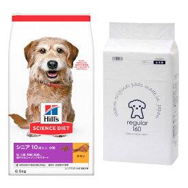 サイエンスダイエット シニアプラス 小粒 高齢犬用 6.5kg+国産ペットシーツ薄型レギュラー 160枚セット 関東当日便