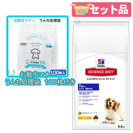 サイエンスダイエット シニア 高齢犬用 6.5kg+お散歩マナーうんち処理袋 100枚セット 関東当日便