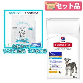 サイエンスダイエット シニアライト 小粒 肥満傾向の高齢犬用 6.5kg+お散歩マナーうんち処理袋 100枚 関東当日便