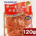 フジサワ サーモン風味かまぼこ お徳用120g【HLS_DU】 関東当日便