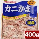 フジサワ カニかま メガパック 400g 関東当日便