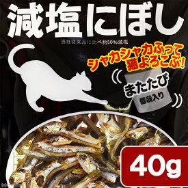 フジサワ またたび減塩にぼし 40g 関東当日便