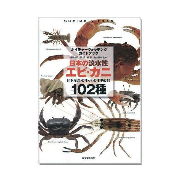 ゆうパケット対応 ネイチャーウォッチングガイドブック 日本の淡水性エビ・カニ 102種 書籍 甲殻類 同梱・代引き・着日指定不可