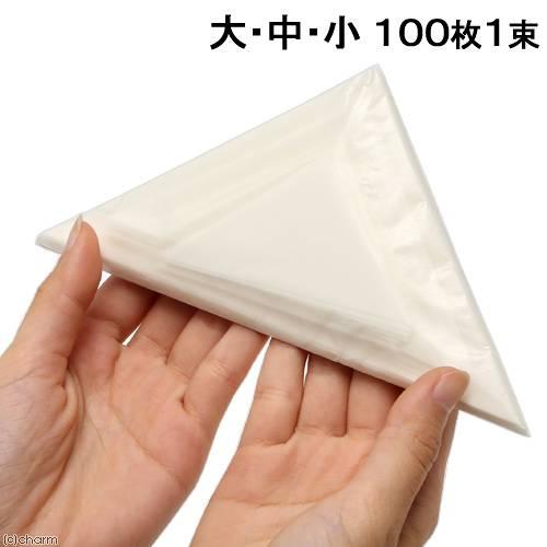 ゆうパケット対応 志賀昆虫 三角紙 上質パラフィン紙製 大、中、小100枚1束 昆虫 採取 蝶 トンボ 同梱・代引き・着日指定不可