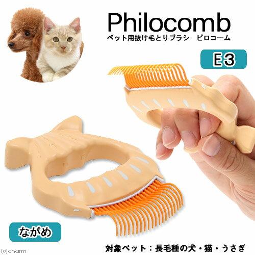 ゆうパケット対応 ピロコーム E3 ながめ 犬 猫 小動物 コーム 同梱・代引き・着日指定不可