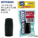 コトブキ工芸 kotobuki ボトムボックス用 接続パーツ K−121N 関東当日便