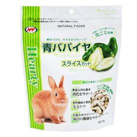 NPF ハーティー 青パパイヤ スライスカット 30g 関東当日便