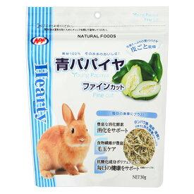 NPF ハーティー 青パパイヤ ファインカット 30g 関東当日便