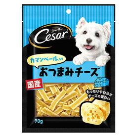 シーザースナック カマンベール入りおつまみチーズ 90g 関東当日便