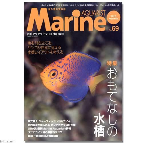 ゆうパケット対応 マリンアクアリスト No.69 海水 書籍 同梱・代引き・着日指定不可
