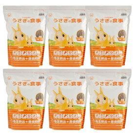 国産 うさぎの食事 1.2kg 6袋 全成長段階用 毛球対策 関東当日便