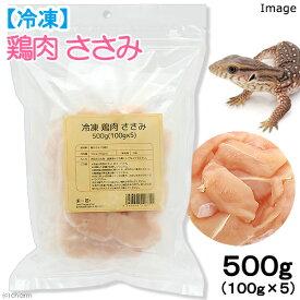 冷凍★冷凍鶏肉ささみ 500g(100g×5袋) 爬虫類・猛禽類 無添加 無着色 別途クール手数料 常温商品同梱不可