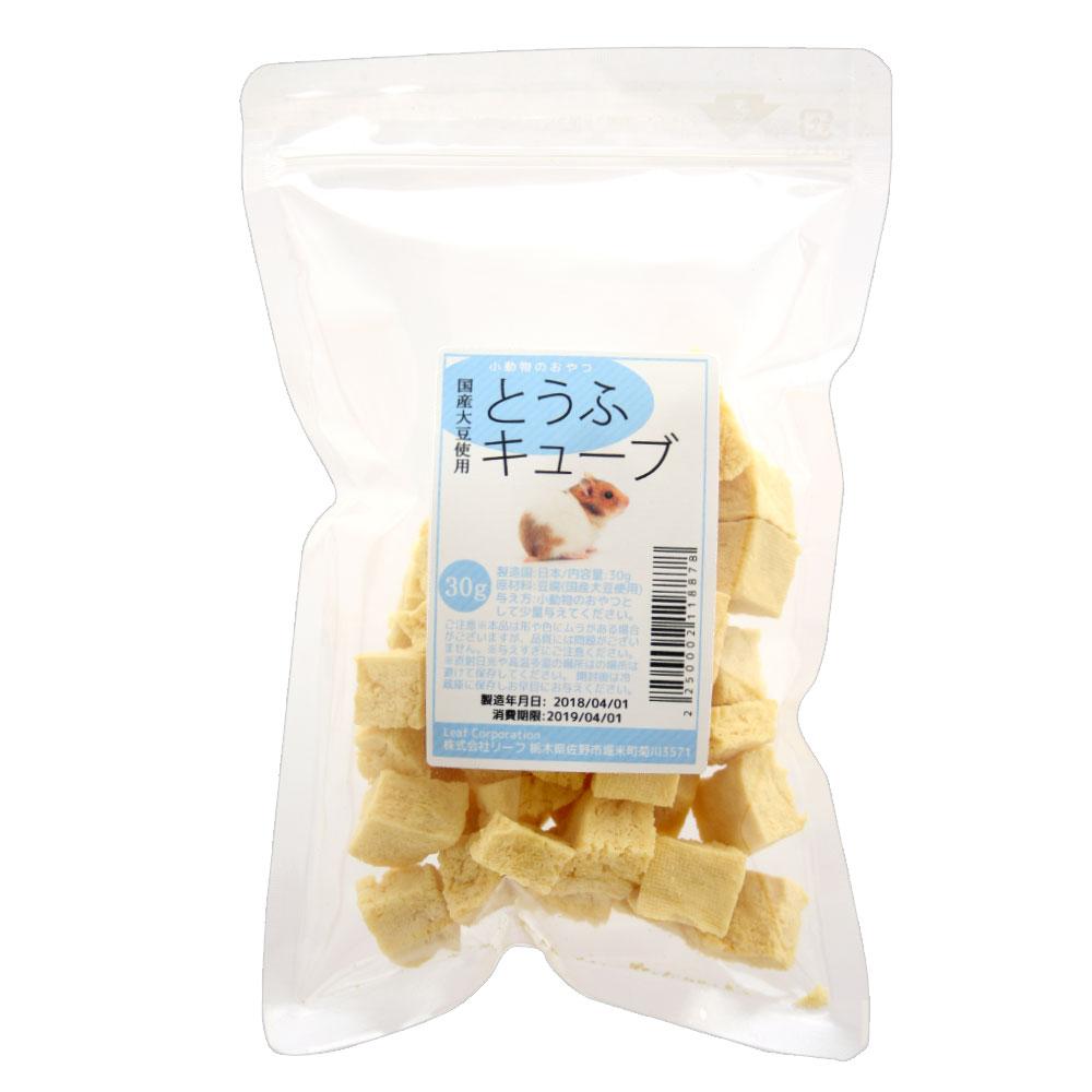 国産大豆使用 とうふキューブ 30g ドライ 無添加 無着色 ハムスター リス 関東当日便