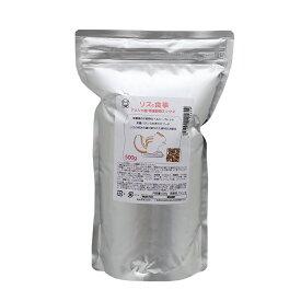 リスの食事 アメリカ産 特選穀物ミックス 500g ヘルシーフード 関東当日便