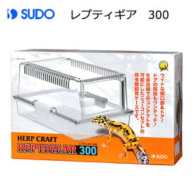 スドー レプティギア 300 関東当日便