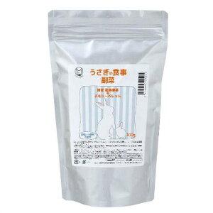 国産 うさぎの食事 副菜 100g 小麦不使用 砂糖不使用 ヘルシーフード 関東当日便