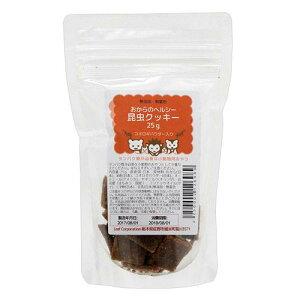 おからのヘルシー昆虫クッキー 25g タンパク質が必要な小動物用 ハムスター モモンガ ハリネズミ 無添加 無着色 小麦粉不使用 関東当日便