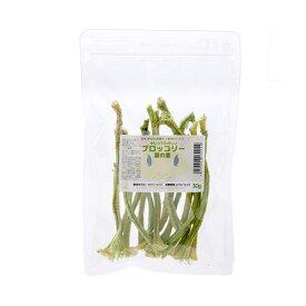 USAYAMA 国産 かじってたのしい ブロッコリー葉の茎 30g 小動物用のおやつ 無添加 無着色 関東当日便