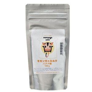 モモンガのミルク バナナ味 100g 高級ヤギミルク使用 モモンガ リス ハムスター ハリネズミ 関東当日便