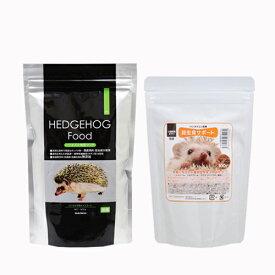 ハリネズミの食事 昆虫食サポート 100g+SANKO ハリネズミフード 300g 関東当日便