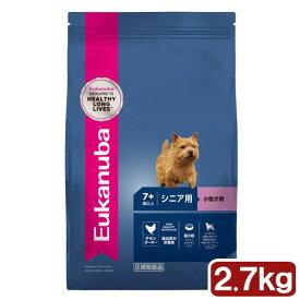 ユーカヌバ スモール シニア 2.7kg 小型犬用 7歳以上 ジップ付 Eukanuba 関東当日便
