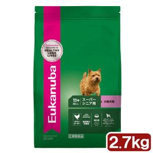 《新商品確認待ち(一部)価格待ち》ユーカヌバEukanubaスモールスーパーシニア2.7kg小型犬用11歳以上ジップ付【HLS_DU】関東当日便