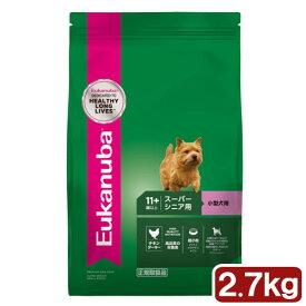 ユーカヌバ スモール スーパーシニア 2.7kg 小型犬用 11歳以上 ジップ付 Eukanuba 関東当日便