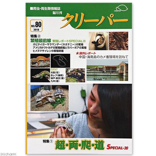 爬虫類・両生類情報誌 隔月刊 クリーパー NO.80 爬虫類 書籍 関東当日便