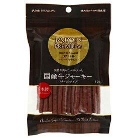 アスク ジャパンプレミアム 国産牛ジャーキー スティックタイプ 170g 関東当日便