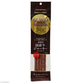 アスク ジャパンプレミアム 国産牛ジャーキー ロングタイプ 4本 関東当日便