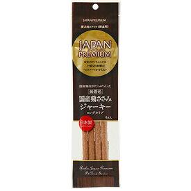 アスク ジャパンプレミアム 国産鶏ささみジャーキー ロングタイプ 4本 関東当日便