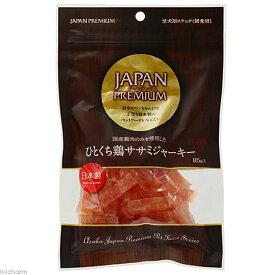 アウトレット品 アスク ジャパンプレミアム ひとくち鶏ササミジャーキー 85g 訳あり 関東当日便