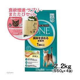 マルチサプリ・またたびセット ピュリナワンキャット 美味を求める成猫用 1〜10歳 チキン 2.2kg お一人様5点限り 関東当日便