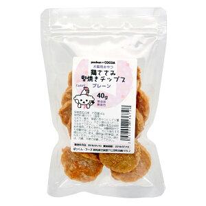 国産鶏ささみ堅焼きチップスプレーン40gぱっくんチップス犬猫用おやつ【HLS_DU】関東当日便